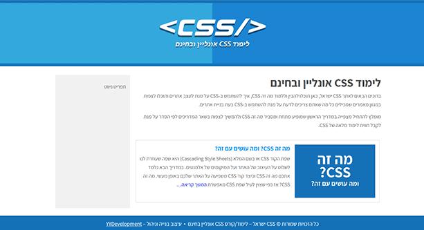 אתר לדוגמא עם קוד CSS