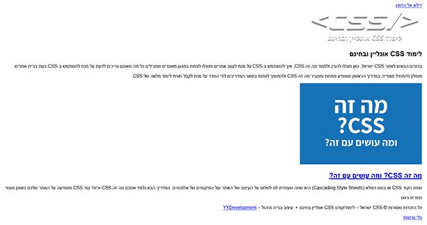 אתר לדוגמא ללא קוד CSS